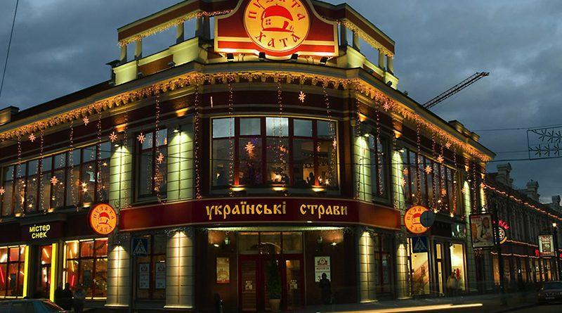 фото Пузата Хата Одесса
